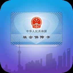 上海社保卡最新版app下载_上海社保卡最新版app最新版免费下载