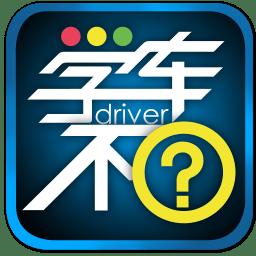 学车不学员版app下载_学车不学员版app最新版免费下载