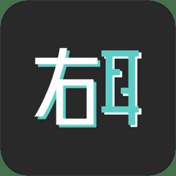 右耳社交app下载_右耳社交app最新版免费下载