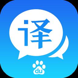 百度翻译最新版app下载_百度翻译最新版app最新版免费下载