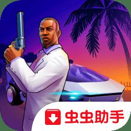 怒火街头游戏中文版app下载_怒火街头游戏中文版app最新版免费下载