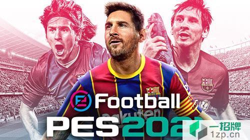 实况足球2021怎么操作 游戏按键一览_