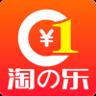 一元淘之乐app下载_一元淘之乐app最新版免费下载