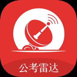 公考雷达免费版app下载_公考雷达免费版app最新版免费下载