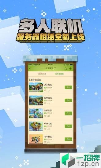我的世界网易云手机版app下载_我的世界网易云手机版app最新版免费下载