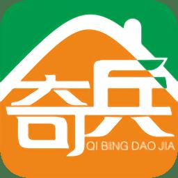 奇兵到家平台app下载_奇兵到家平台app最新版免费下载