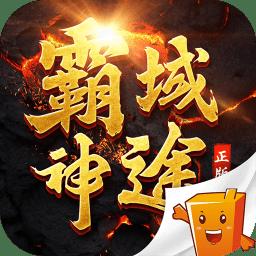霸域神途app下载_霸域神途app最新版免费下载