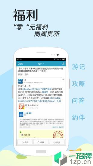 十六番app下载_十六番app最新版免费下载