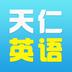 天仁英语app下载_天仁英语app最新版免费下载