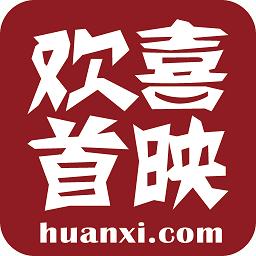 欢喜首映app最新版app下载_欢喜首映app最新版app最新版免费下载