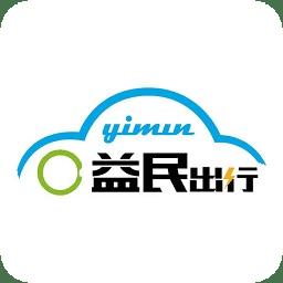 益民出行app下载_益民出行app最新版免费下载