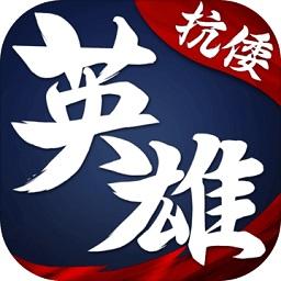 华夏英雄传抖音版本app下载_华夏英雄传抖音版本app最新版免费下载