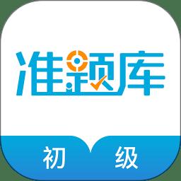 初级经济师准题库app破解版app下载_初级经济师准题库app破解版app最新版免费下载