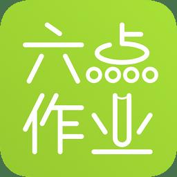 六点作业app下载_六点作业app最新版免费下载