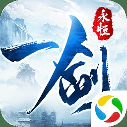 封仙之一剑永恒手游app下载_封仙之一剑永恒手游app最新版免费下载