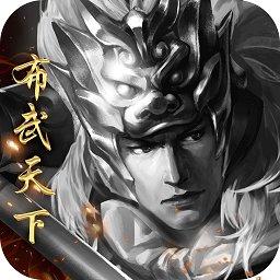 4399布武天下手游app下载_4399布武天下手游app最新版免费下载