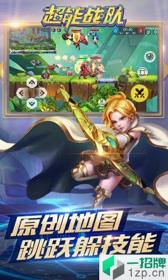 超能战队vivo登陆版app下载_超能战队vivo登陆版app最新版免费下载