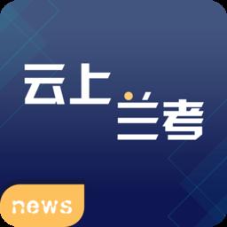 云上兰考app下载_云上兰考app最新版免费下载