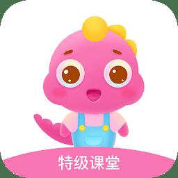 特级课堂app下载_特级课堂app最新版免费下载