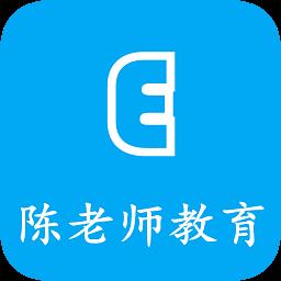 陈老师教育app下载_陈老师教育app最新版免费下载