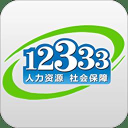 广东掌上12333appapp下载_广东掌上12333appapp最新版免费下载
