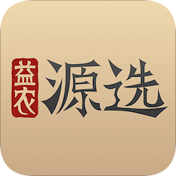 益农源选app下载_益农源选app最新版免费下载