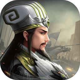 无畏三国手游app下载_无畏三国手游app最新版免费下载