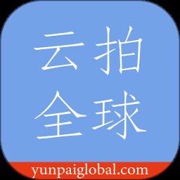 云拍全球app下载_云拍全球app最新版免费下载