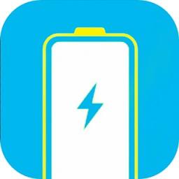 手机极速充电器软件app下载_手机极速充电器软件app最新版免费下载