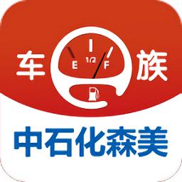 中石化森美车e族app下载_中石化森美车e族app最新版免费下载