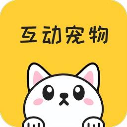手机互动宠物appapp下载_手机互动宠物appapp最新版免费下载
