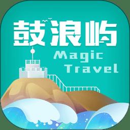 神奇鼓浪屿app下载_神奇鼓浪屿app最新版免费下载