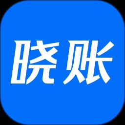 晓账appapp下载_晓账appapp最新版免费下载