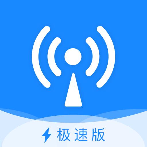 免费wifi万能钥匙极速版最新版app下载_免费wifi万能钥匙极速版最新版app最新版免费下载