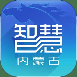 智慧内蒙古app下载_智慧内蒙古app最新版免费下载