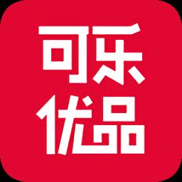 可乐优品商城最新版app下载_可乐优品商城最新版app最新版免费下载