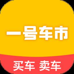 一号车市app下载_一号车市app最新版免费下载