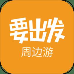 要出发周边游app下载_要出发周边游app最新版免费下载