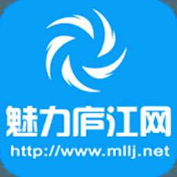 魅力庐江网手机版v5.5安卓最新版