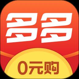 多多零元购app下载_多多零元购app最新版免费下载