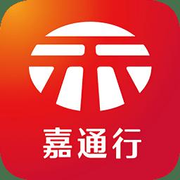 嘉通行app下载_嘉通行app最新版免费下载