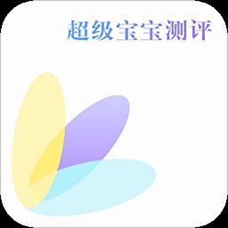 超级宝宝测评app下载_超级宝宝测评app最新版免费下载