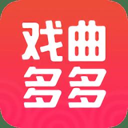 戏曲多多最新版app下载_戏曲多多最新版app最新版免费下载