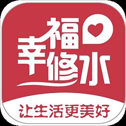 幸福修水app下载_幸福修水app最新版免费下载