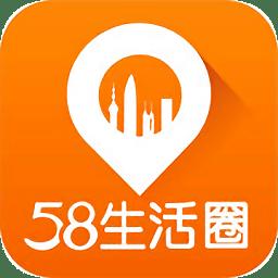 58生活圈软件app下载_58生活圈软件app最新版免费下载