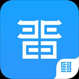 晋易家app下载_晋易家app最新版免费下载