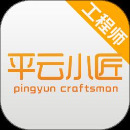 平云小匠app下载_平云小匠app最新版免费下载