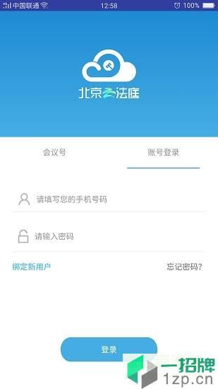 北京云法庭客户端(当事人端)app下载_北京云法庭客户端(当事人端)app最新版免费下载