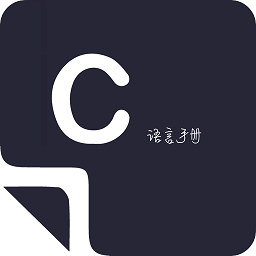 菜鸟学c语言app下载_菜鸟学c语言app最新版免费下载