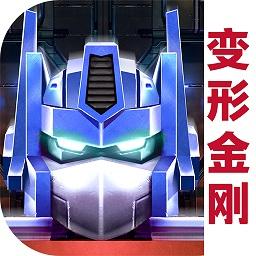 变形金刚地球之战oppo版本app下载_变形金刚地球之战oppo版本app最新版免费下载